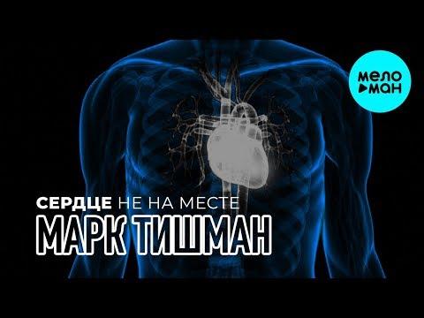 Марк Тишман - Сердце не на месте Single