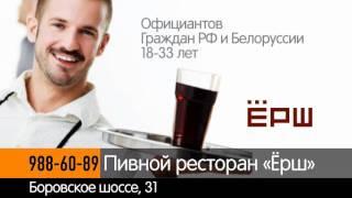 vacancy t2 1 Вакансии Пивной ресторан «Ерш» 2(, 2011-04-12T05:34:01.000Z)