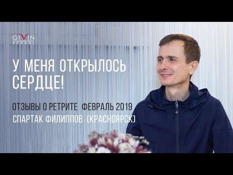 Здесь невозможно не измениться! Спартак, Красноярск. Отзыв о ретрите. Февраль 2019