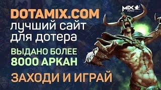 Гимн DOTAMIX.COM