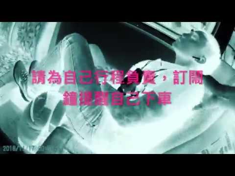 潮州站人力不足,請為自己行程負責,訂鬧鐘提醒自己下車(三則睡過頭事件)