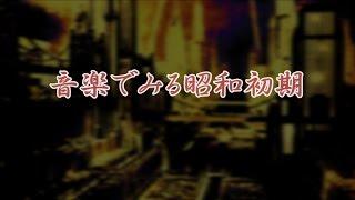 音楽でみる昭和初期【流行歌 BGM】