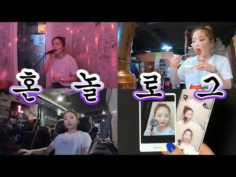 Hanging out  myself vlog Doing everything  myself! 0zoo 영주