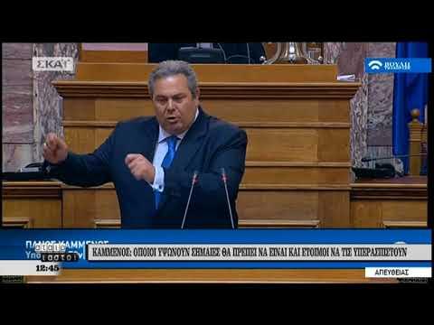 newsbomb.gr: Καμμένος: Όποιος βάζει σημαίες, να τις υπερασπίζεται