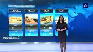 النشرة الجوية الأردنية من رؤيا 26-12-2017