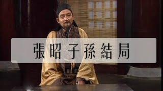 """張昭去世後子孫的結局:孫權要妳兒子命,孫峻要妳""""三族""""人"""
