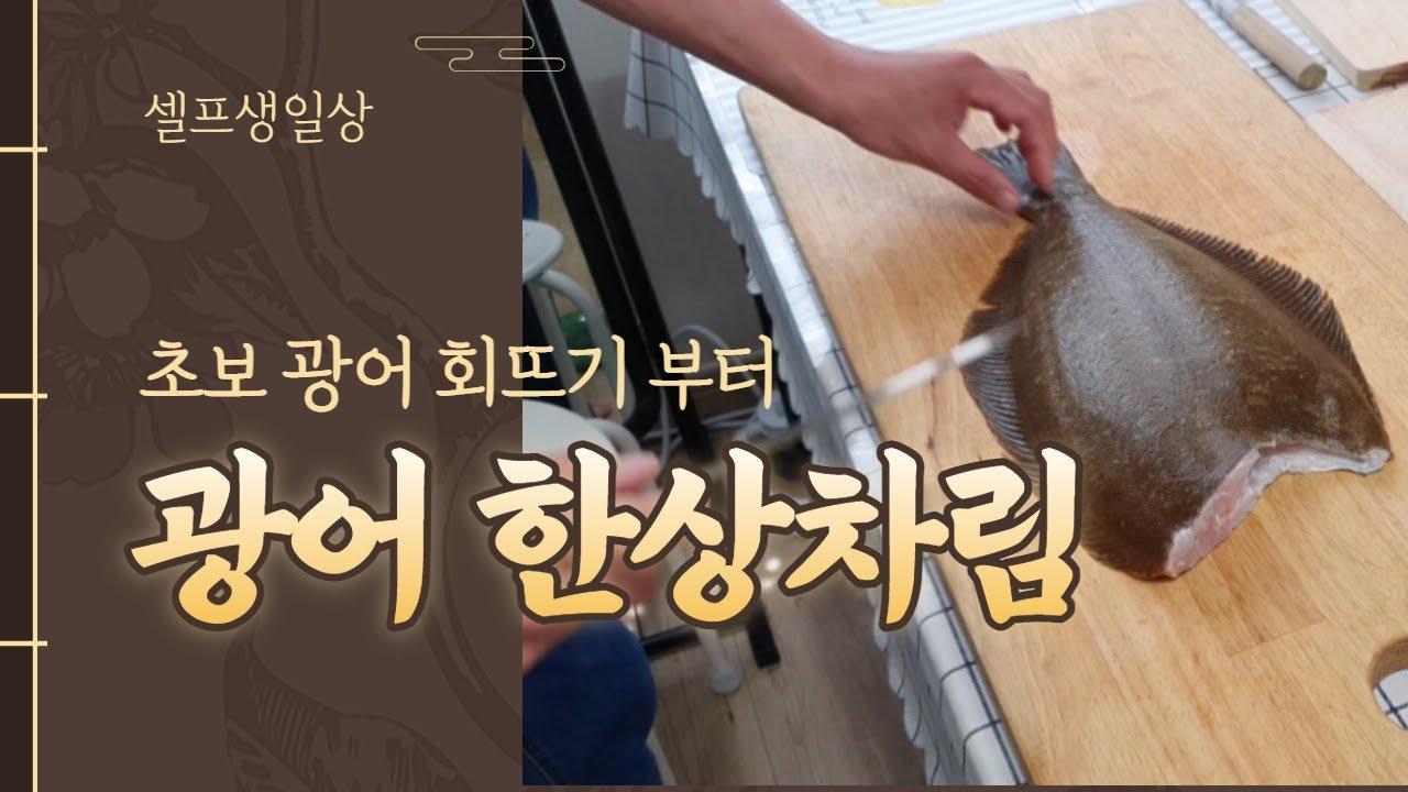 초보도 가능! 광어회 초밥 한상차림