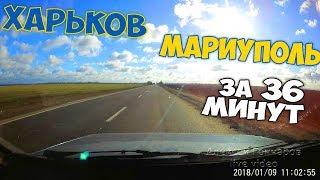 Дорога ХАРЬКОВ - МАРИУПОЛЬ за 36 минут, Украина с севера на юг за рулем, залипательный таймлапс