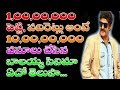 Jai Simha Balakrishna Movie Collected Ten Times Profit Than Move Budget | Balakrishna