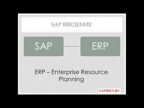 SAP Введение урок 1
