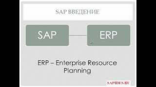 SAP Вступ урок 1