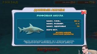 Прохождение HUNGRY SHARK EVOLUTION 1 - РИФОВАЯ АКУЛА [Reef Shark]