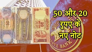 50 और 20 रुपए के नए नोट ! RBI to release new 50 ₹ & 20 ₹ Notes