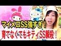 #130 【ハローキティSS瞬殺】 マイメロディSS強すぎる!! 【妖怪ウォッチぷにぷに】 とーまゲーム Yo-kai Watch