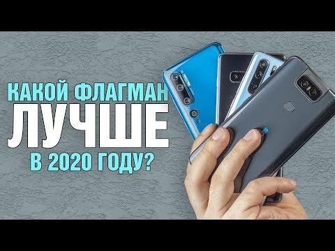 Какой флагман 2019 года лучший в 2020? Сравнение Xiaomi, Samsung, Huawei и Asus