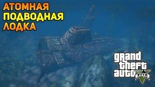 GTA 5 - Атомная Подводная Лодка (Пасхалка) [Easter Eggs]