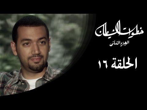خطوات الشيطان 2 - الحلقة 16 - مع معز مسعود