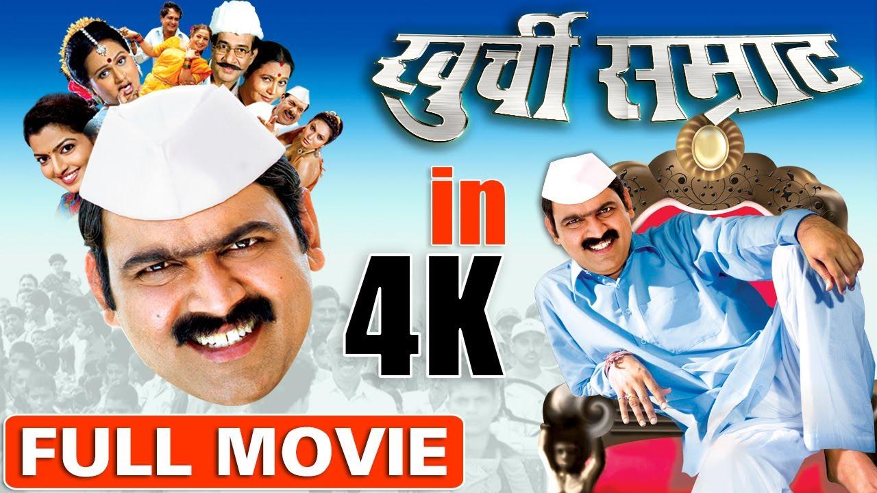 Download खुर्ची सम्राट | Khurchi Samrat (2009) | Superhit Marathi Full Movie In 4K | Makarand Anaspure