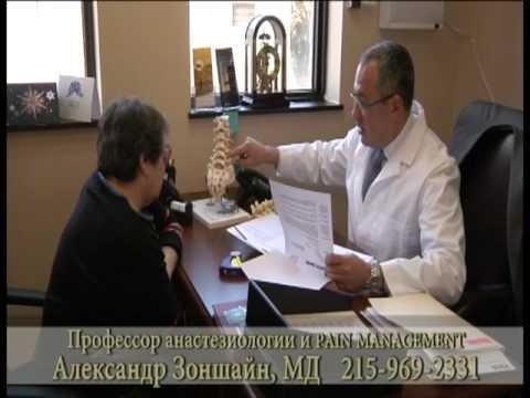 Pain Clinic PA