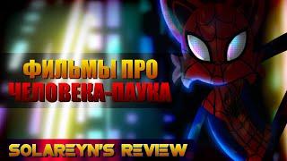Solareyn's Review - Фильмы про Человека-Паука [feat. Sumochkin]