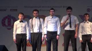 """Кефир (Нягань)! Ядерный КВН на форуме """"Форсаж-2012"""""""