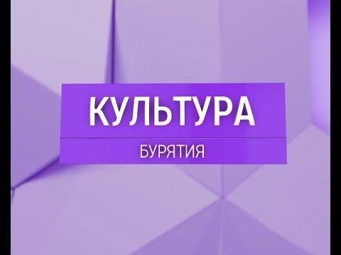 Вести Бурятия. Культура. Эфир 25.12.2017