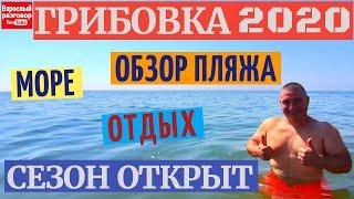 Грибовка 2020 ОБЗОР моря и пляжа I ЦЕНЫ в Грибовке I Сезон ОТКРЫТ