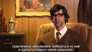 Rhett Link Отфрендзонен русские субтитры к FRIEND ZONE D
