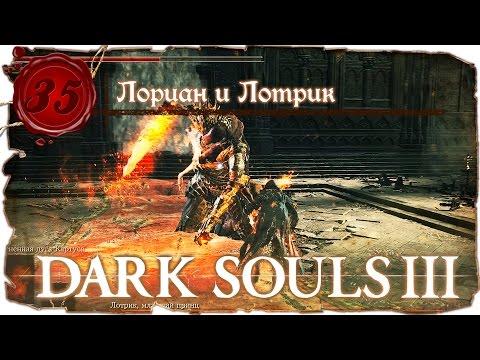 """Dark Souls 3 Прохождение - Серия №35: """"Босс 18 - Лориан и Лотрик"""""""