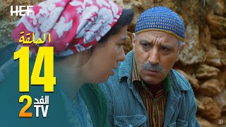 Hassan El Fad : FED TV 2 - Episode 14 | حسن الفد : الفد تيفي 2 - الحلقة 14