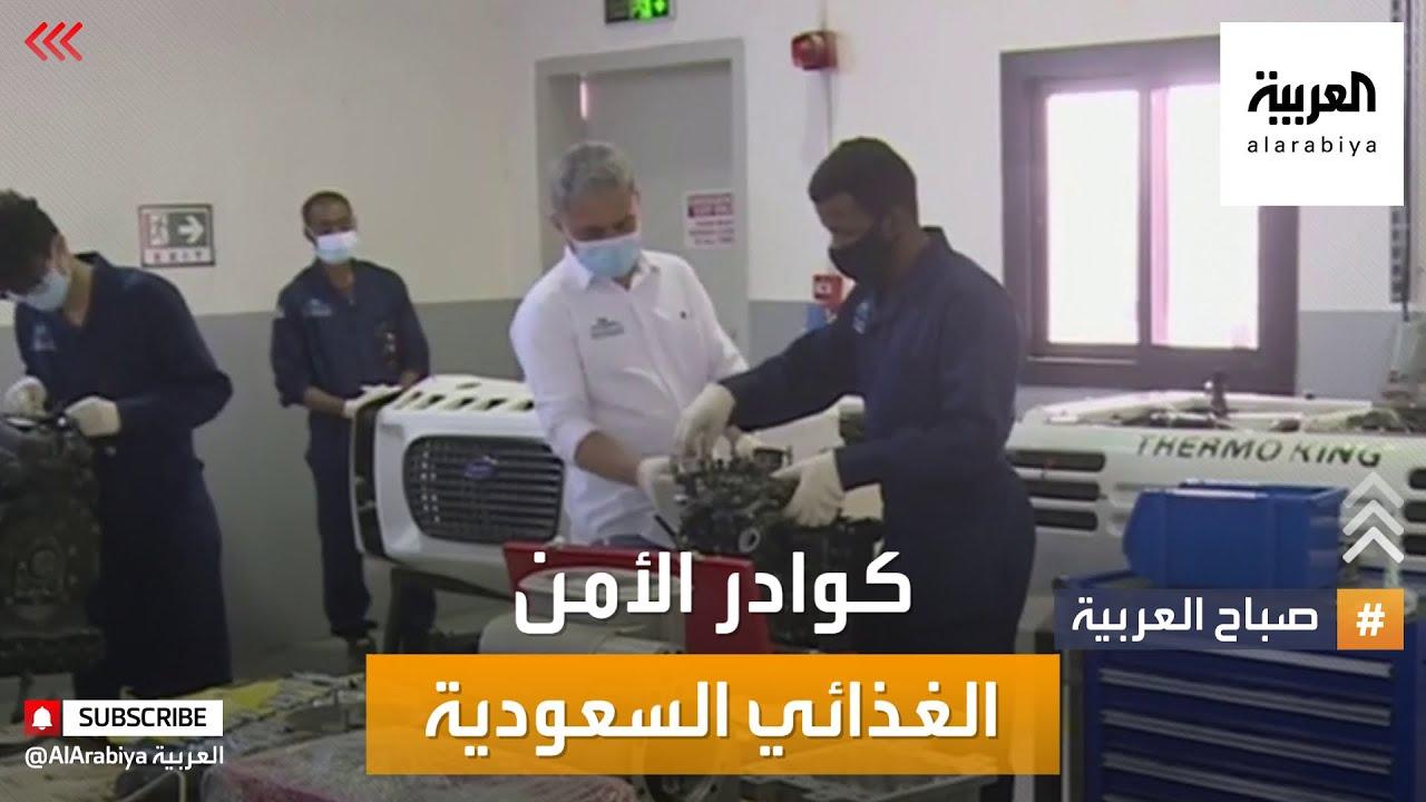 صباح العربية | كوادر سعودية لتعزيز الأمن الغذائي  - نشر قبل 36 دقيقة