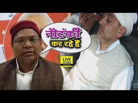 Bihar Bandh पर BJP के Prem Ranjan Patel बोले- Mahagathbandhan के नेताओं द्वारा जारी है नौटंकी