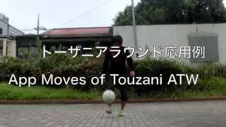 リフティングトレーニング トーザニアラウンドを極める! Touzani ATW Training