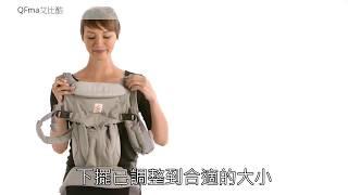 【QFma背巾教學】Ergobaby全階360側背