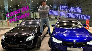 BMW M4 Competition - ТЕСТ Драйв / Безумные Шашки ПО МКАДу #тестдрайв #mpower #bmw