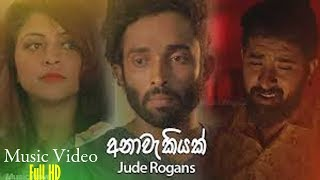 Anawakiyak ( අනාවැකියක් ) - Jude Rogans | New Sinhala Song 2019 | Jude Rogans New Music Video