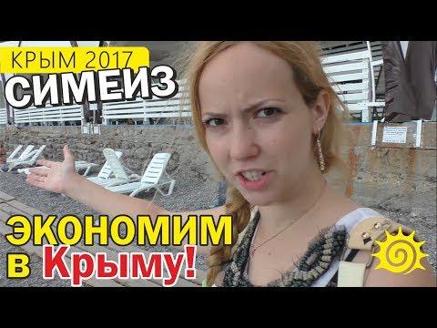 КРЫМ СВИНГ ПЛЯЖ Дикари 2013 Нудистский пляж Севастополь Балаклава