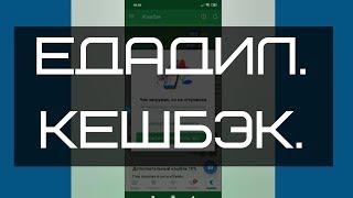 Ищем скидки в магазинах через приложение Едадил. Кешбэк. screenshot 1