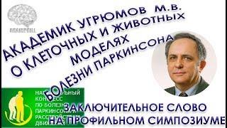 Конгресс//Академик Угрюмов М.В. о планах и перспективах моделирования БП.
