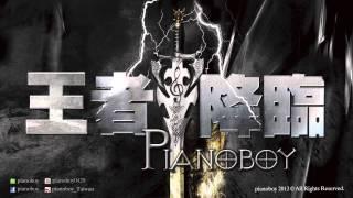 王者降臨 - Pianoboy高至豪(有別於韓國歌曲的流行鋼琴曲風)
