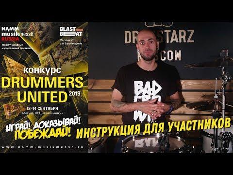 Инструкция для участников Drummers United 2019: Как снять свой ролик на барабанах