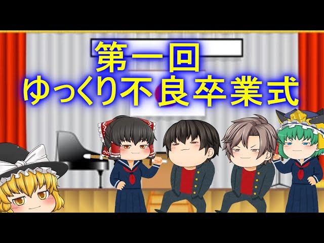 主チャンネル/ゆっくり実況・ゆ...