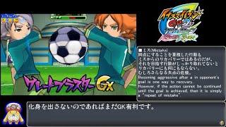 イナズマイレブンGO2 対戦動画 その11