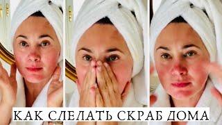 ТРИ РЕЦЕПТА УХОД ЗА ЛИЦОМ THREE RECIPES OF DIY FACE AND BODY SCRUB