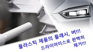 드라이아이스세척기 플라스틱제품의 플래시나 버 제거