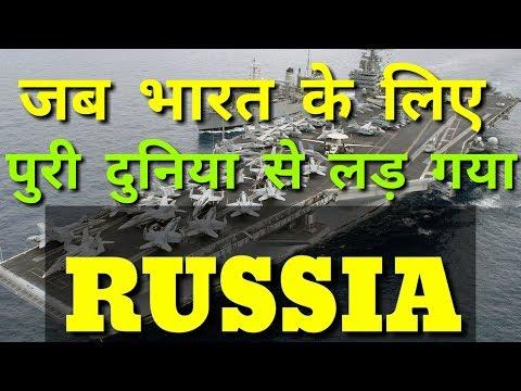 जब भारत के लिए आधी दुनिया से अकेले लड़ गया रूस    1971 India-Pakistan     Indian Army ✔