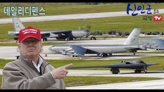 공포의 핵폭격 군단, 괌에 집결!