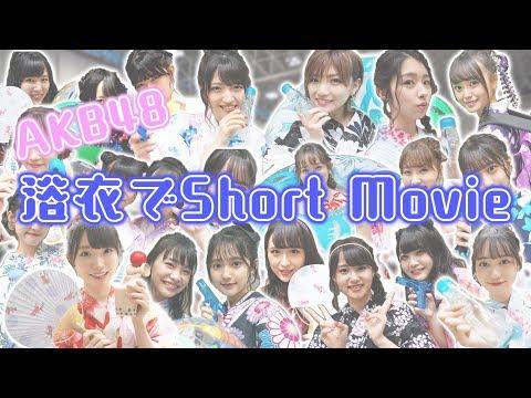 【ゆかた祭り】浴衣でShort Movie in 幕張メッセ (2019年8月11日「ジワるDAYS」劇場盤発売記念大握手会より) / AKB48[公式]