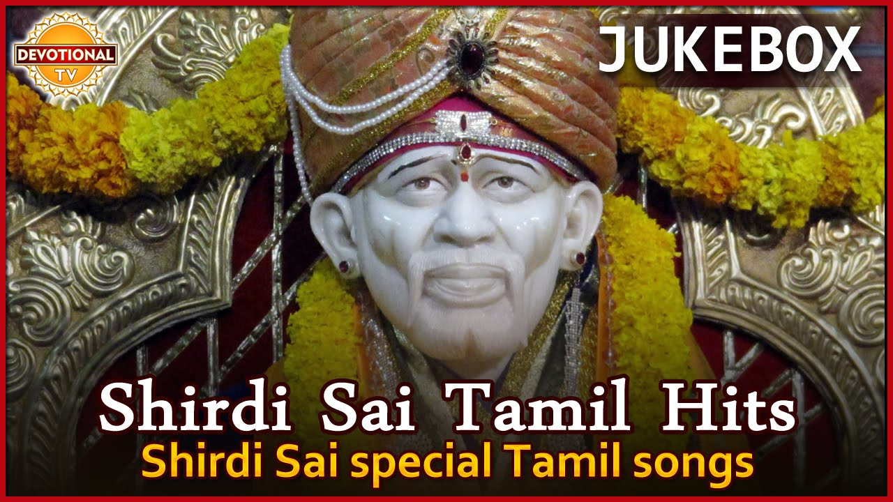 Sai Baba Super Hit Tamil Songs Shirdi Sai Baba Devotional Songs Jukebox 01 Devotional Tv Youtube