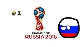 Чемпионат Мира по футболу 2018 в стиле КБ [#1]  World Cup 2018 in CountryBalls | Don Mapping